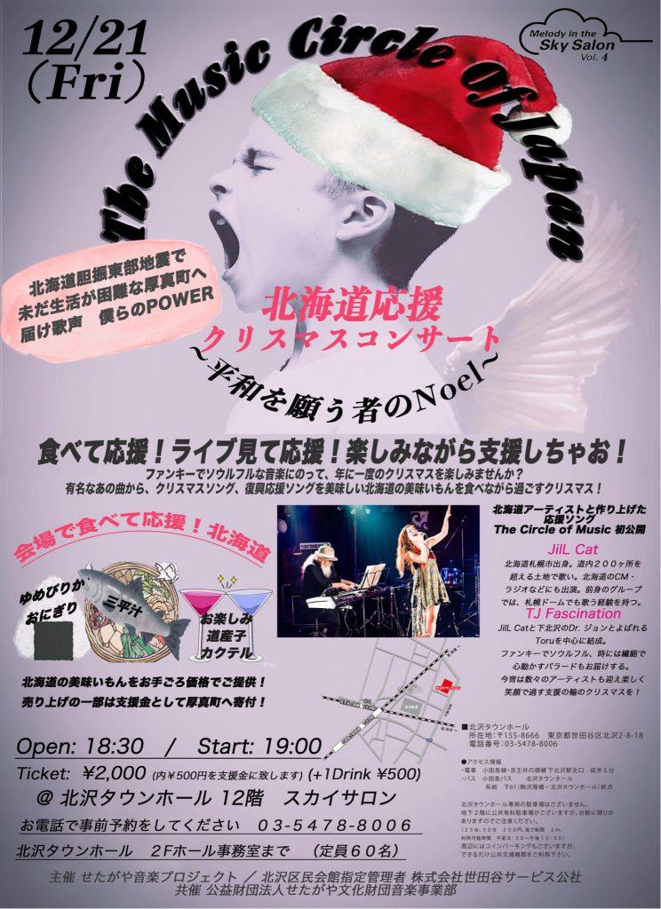 Salon Vol.4「The Music Circle Of Japan 北海道応援クリスマスコンサート~平和を願う者のNoel~」