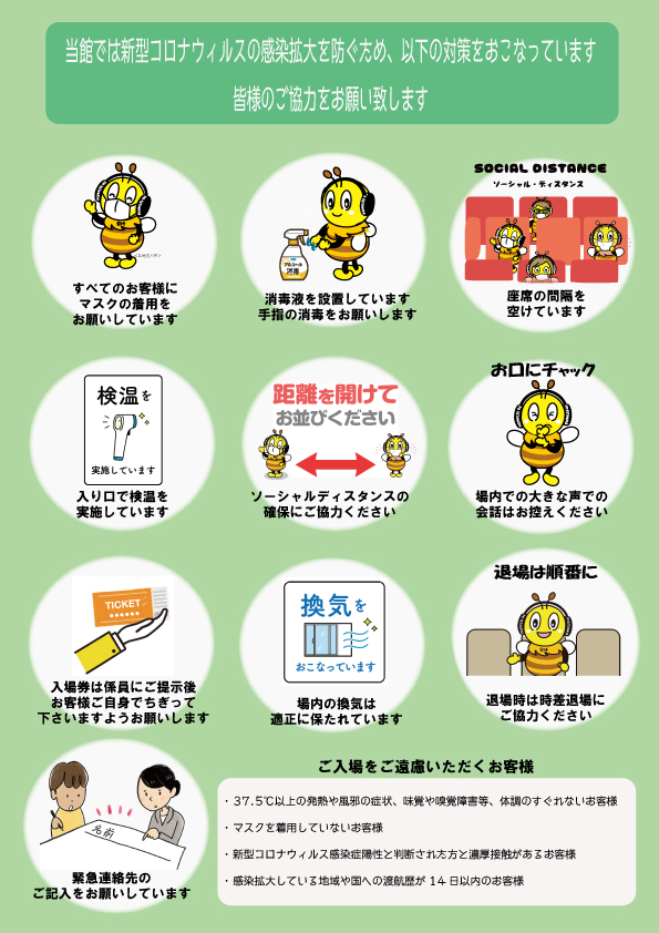 ◆感染症拡大防止対策のガイドライン