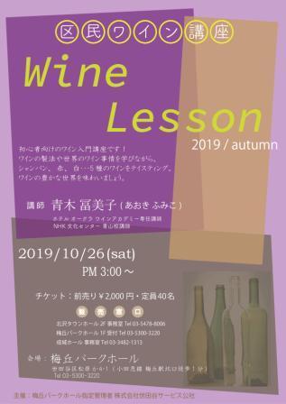 10.26ワイン表WEB用