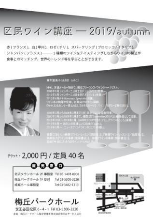 10.26ワイン裏WEB用