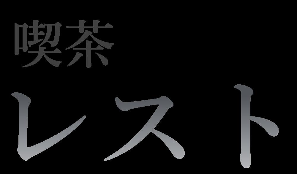 レストロゴ案